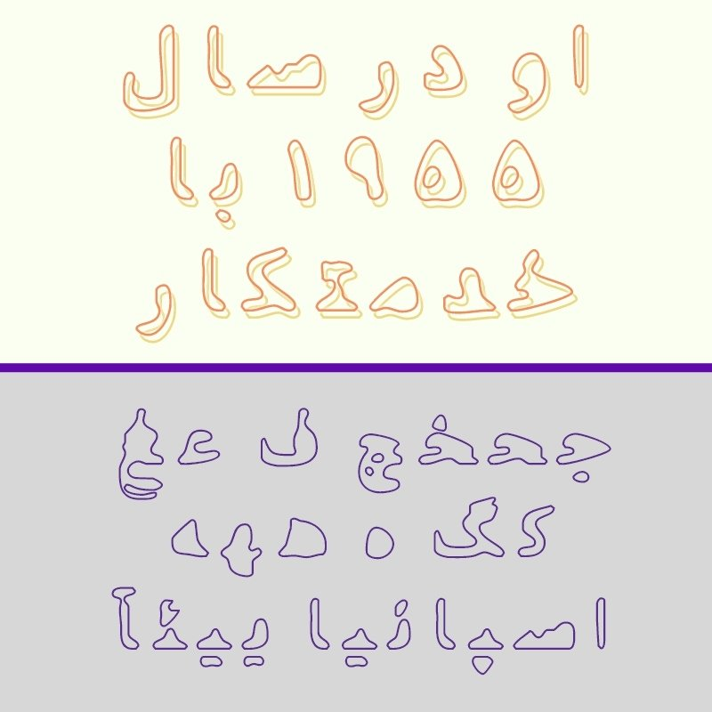 Bundle 4 Distorted Persian Arabic Fonts example image 11