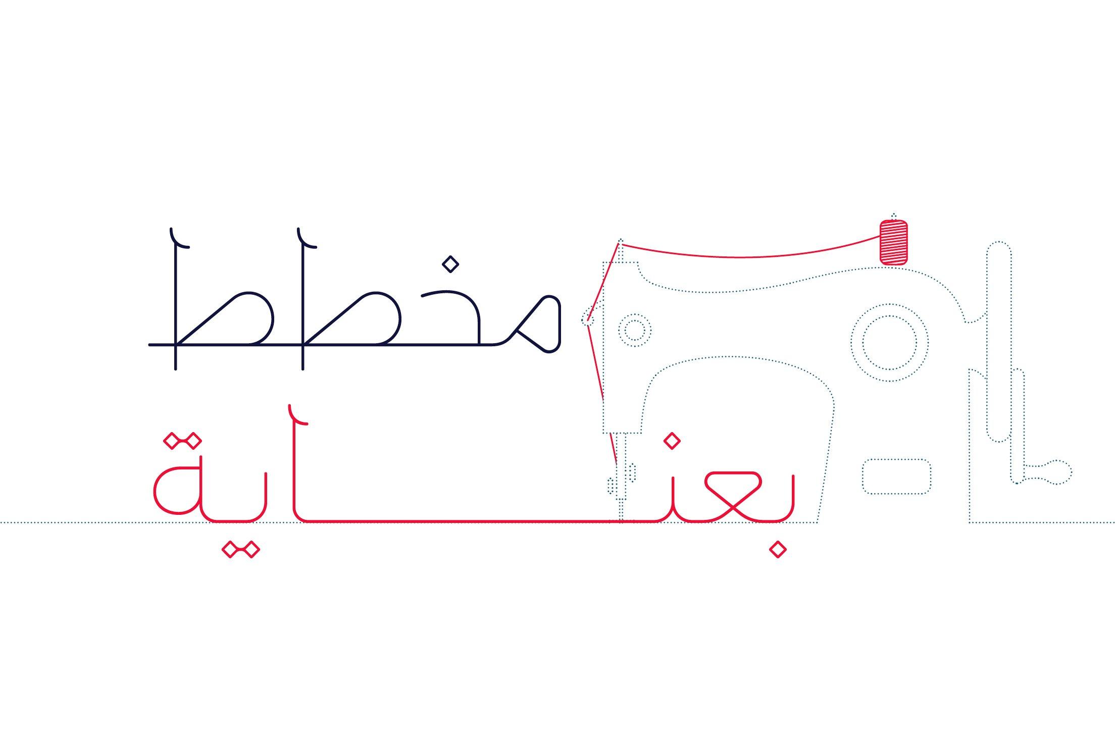 Labaqah - Arabic Typeface example image 4