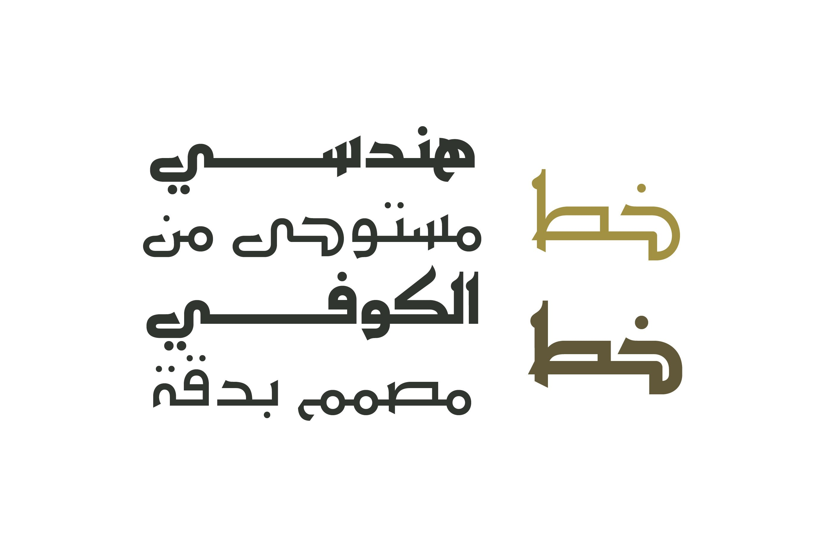 Ithra - Arabic Typeface example image 2