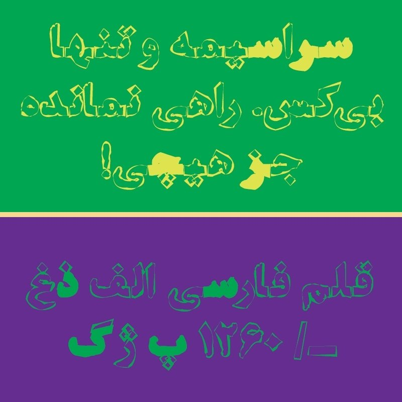 Bundle 4 Distorted Persian Arabic Fonts example image 16