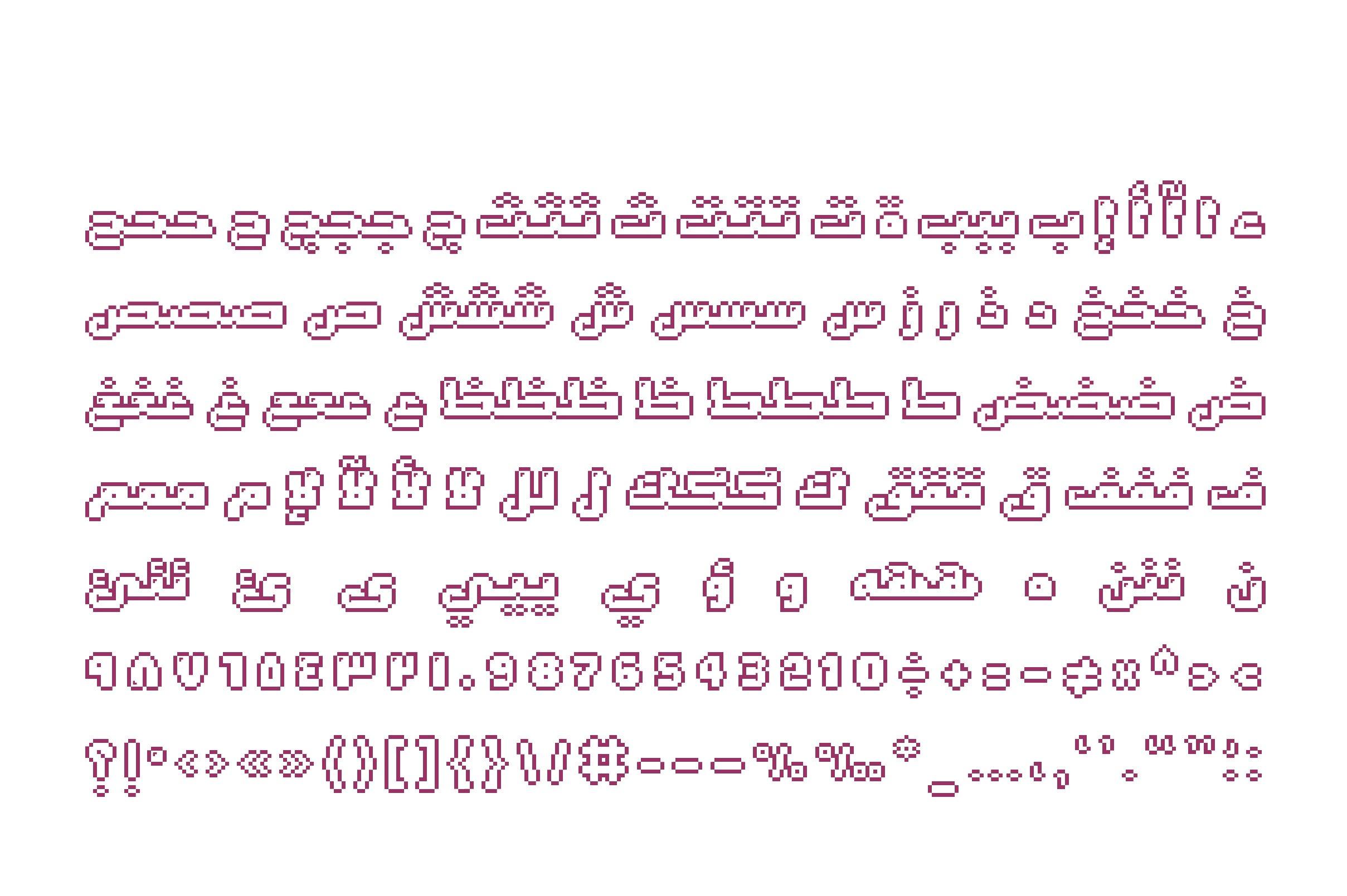 Loabah - Arabic Font example image 8