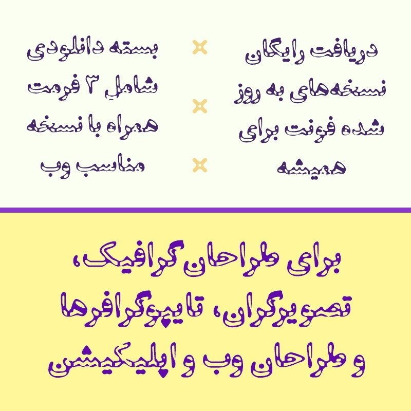 Bundle 4 Distorted Persian Arabic Fonts example image 19
