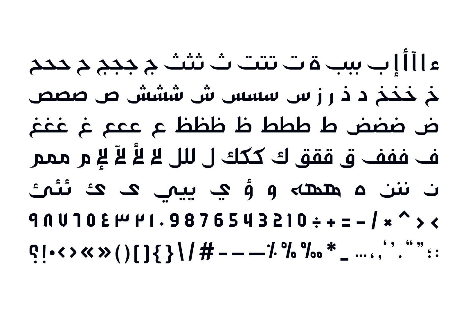 Zahey - Arabic Font example image 9