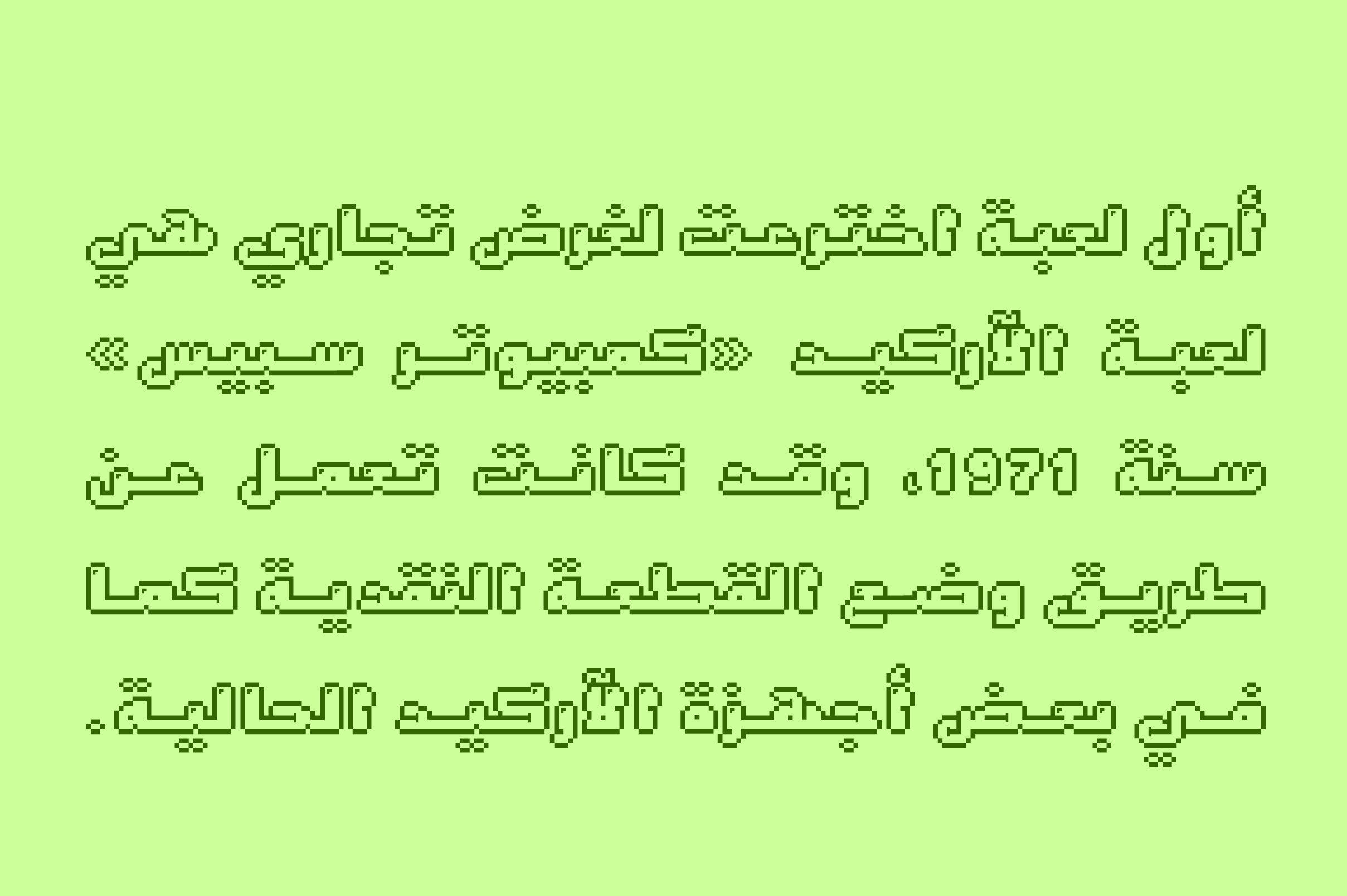 Loabah - Arabic Font example image 6