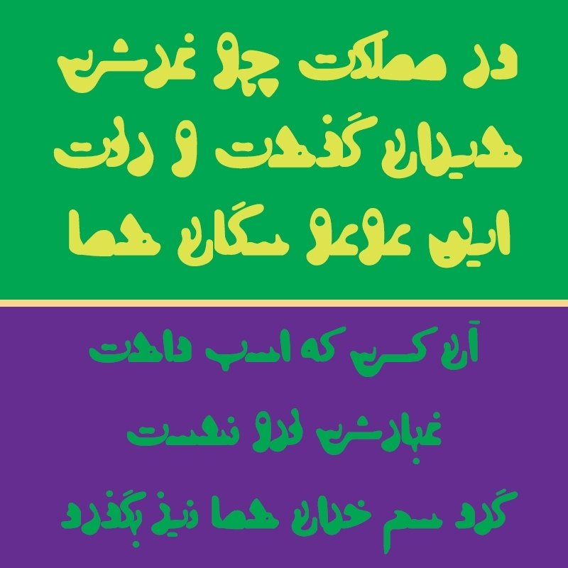 Bundle 4 Distorted Persian Arabic Fonts example image 3