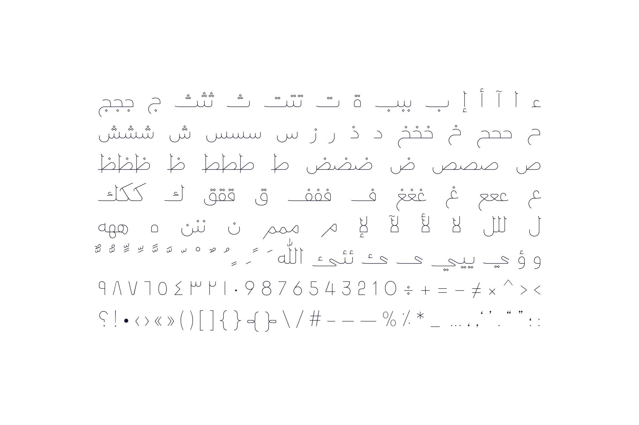 Labaqah - Arabic Typeface example image 9
