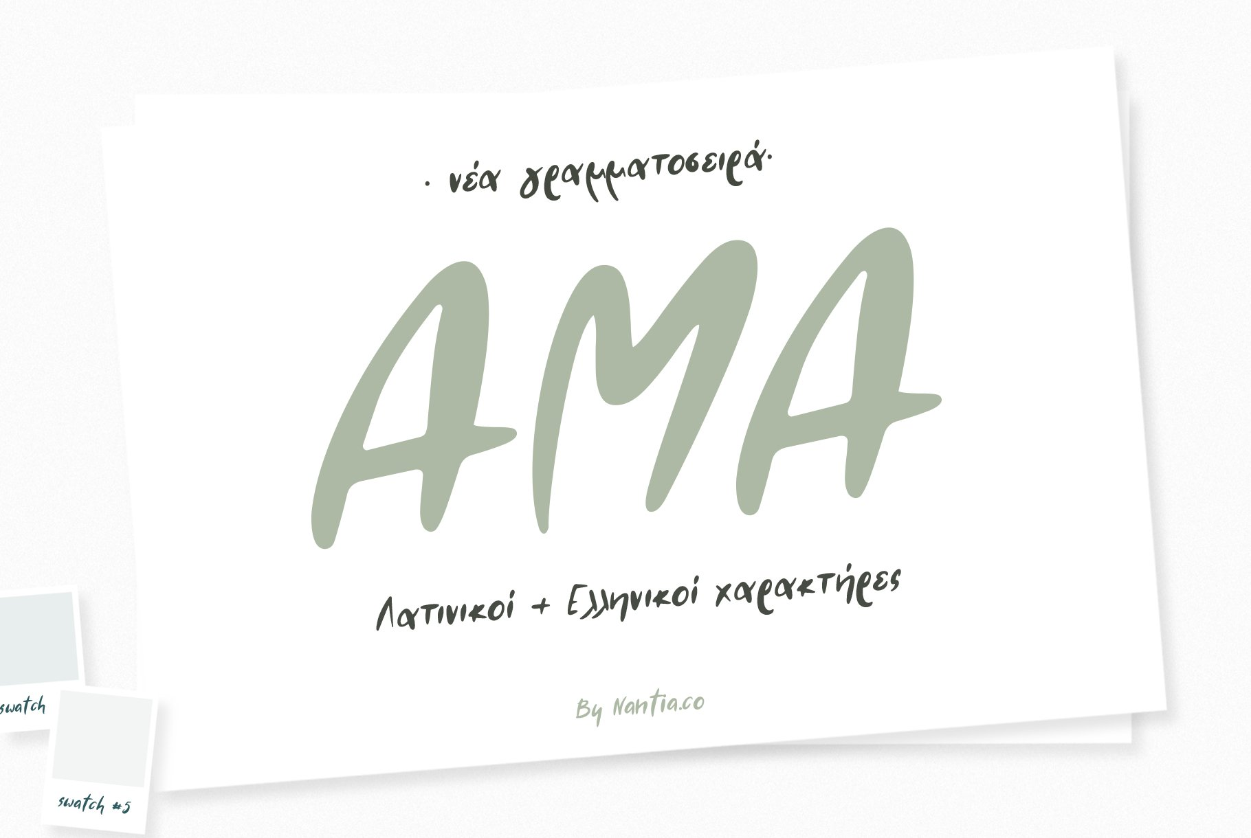 AMA Greek and Latin Font example image 3