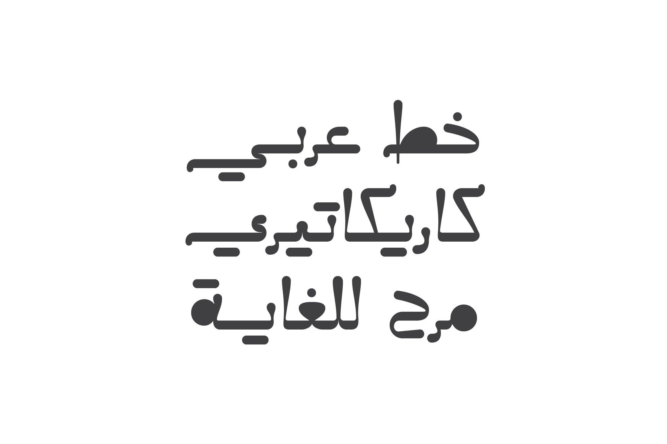 Caricaturey - Arabic Font example image 2