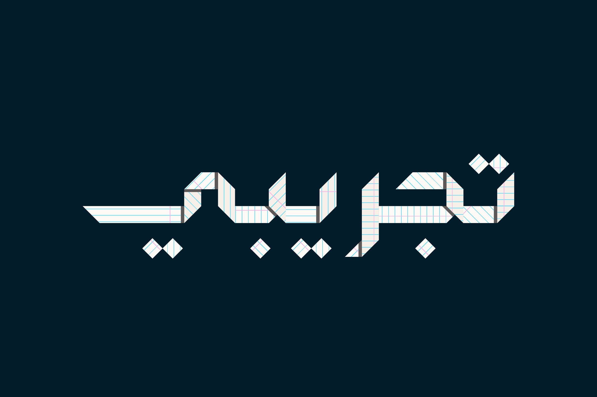 Origami - Arabic Colorfont example image 5