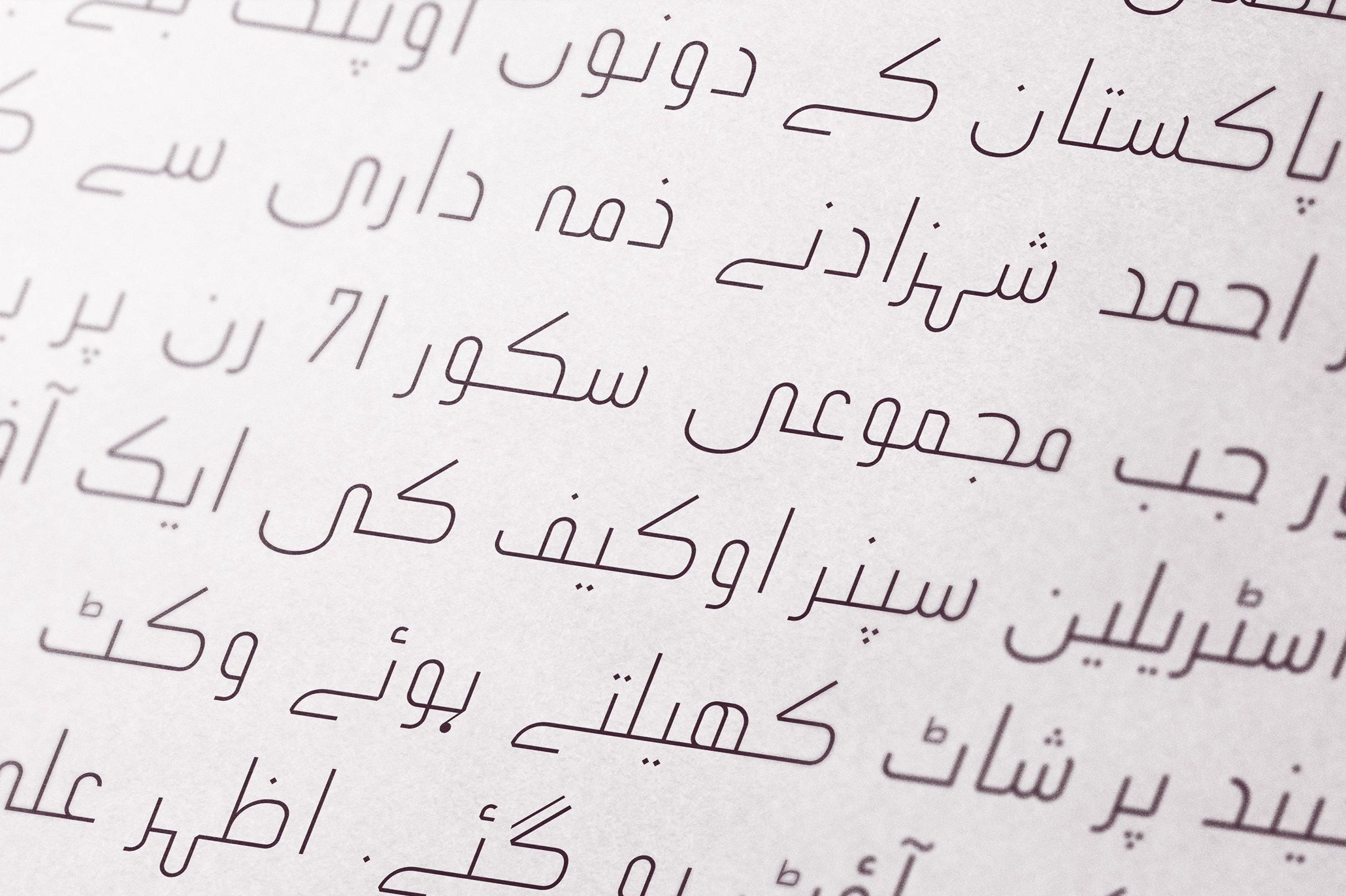 Ikseer - Arabic Typeface example image 14