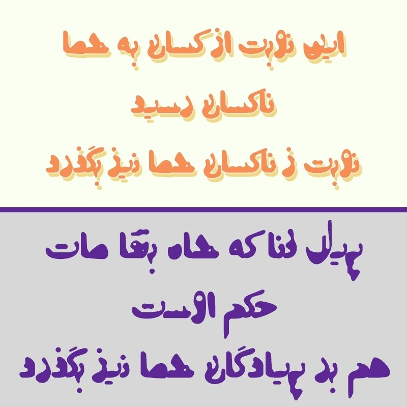 Bundle 4 Distorted Persian Arabic Fonts example image 2