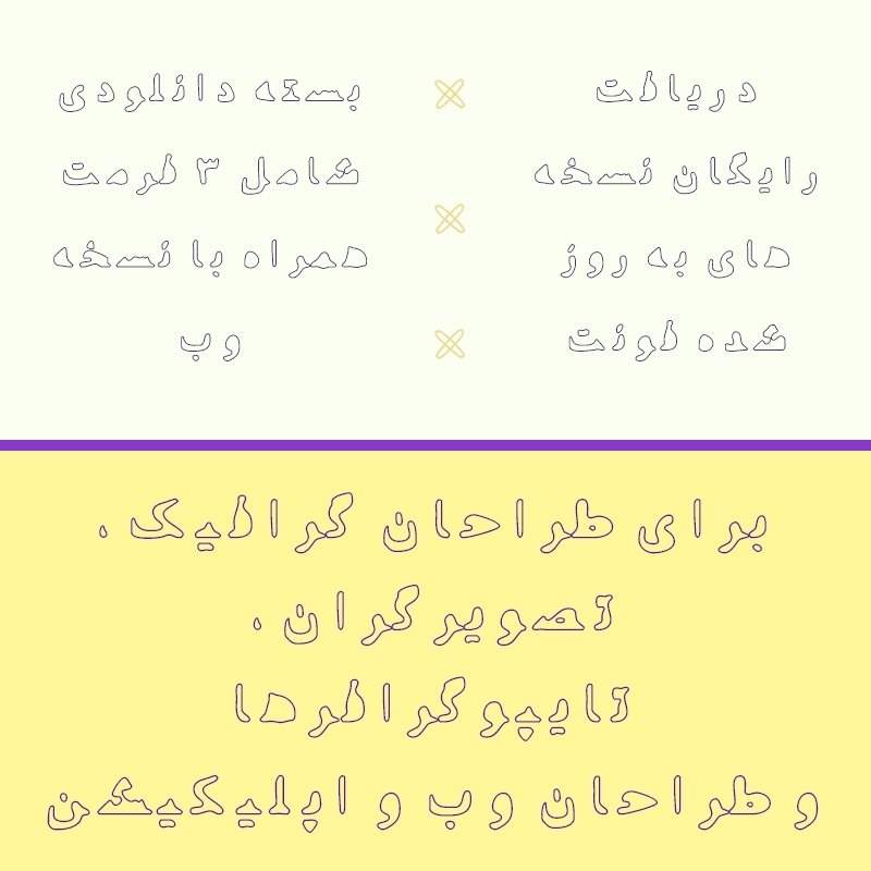 Bundle 4 Distorted Persian Arabic Fonts example image 7
