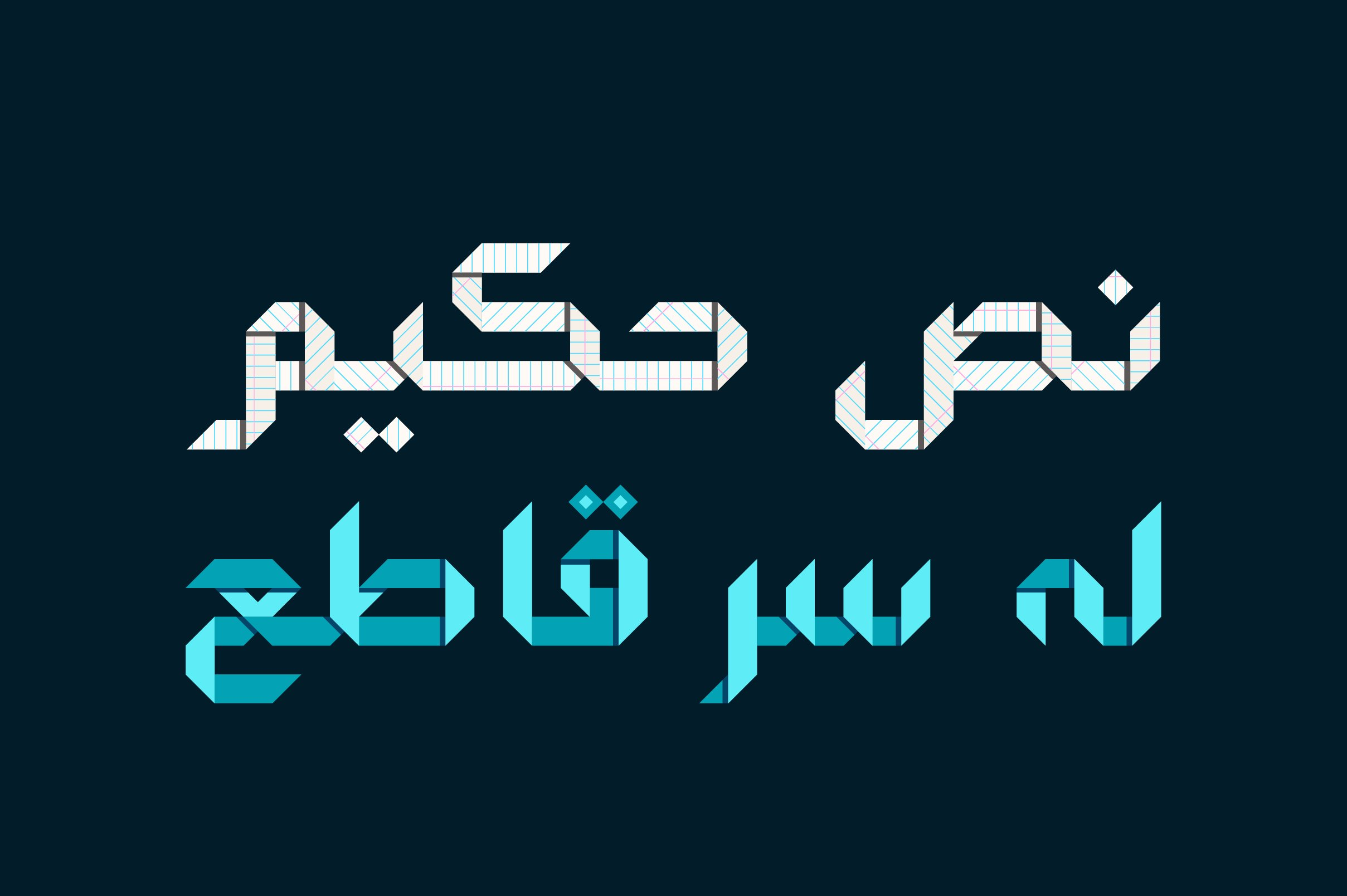 Origami - Arabic Colorfont example image 8
