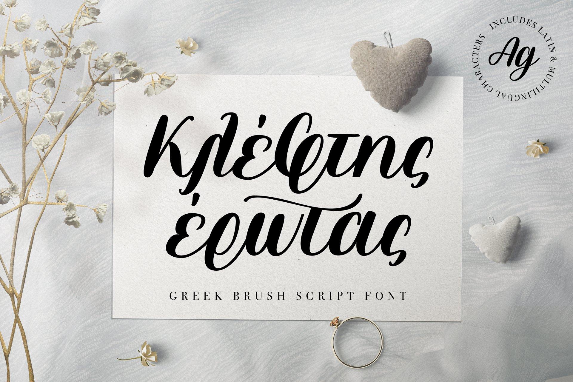 Kleftis Erotas Greek script font example image 1