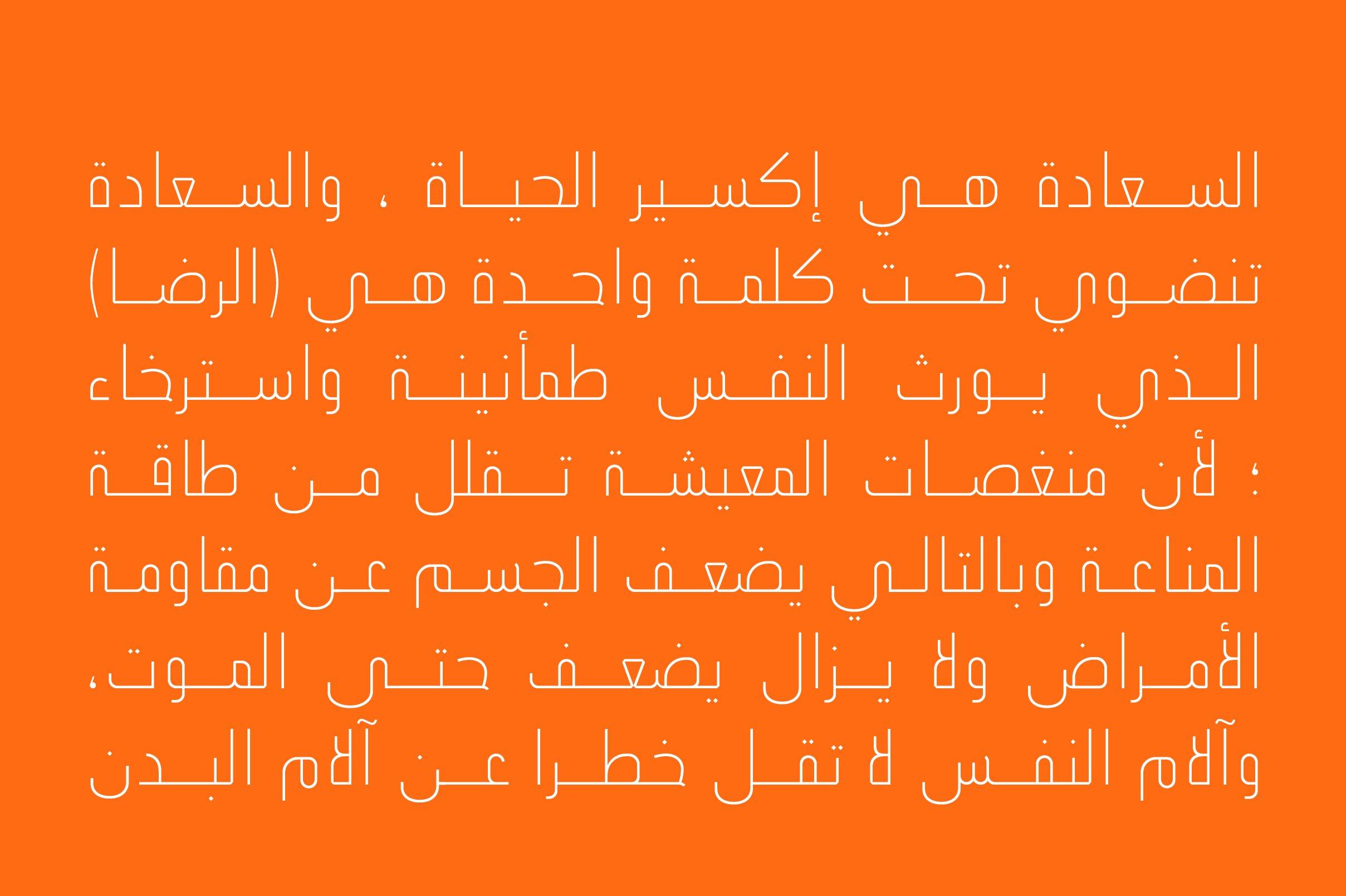 Ikseer - Arabic Typeface example image 7