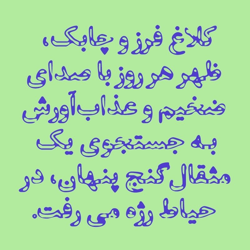 Bundle 4 Distorted Persian Arabic Fonts example image 24