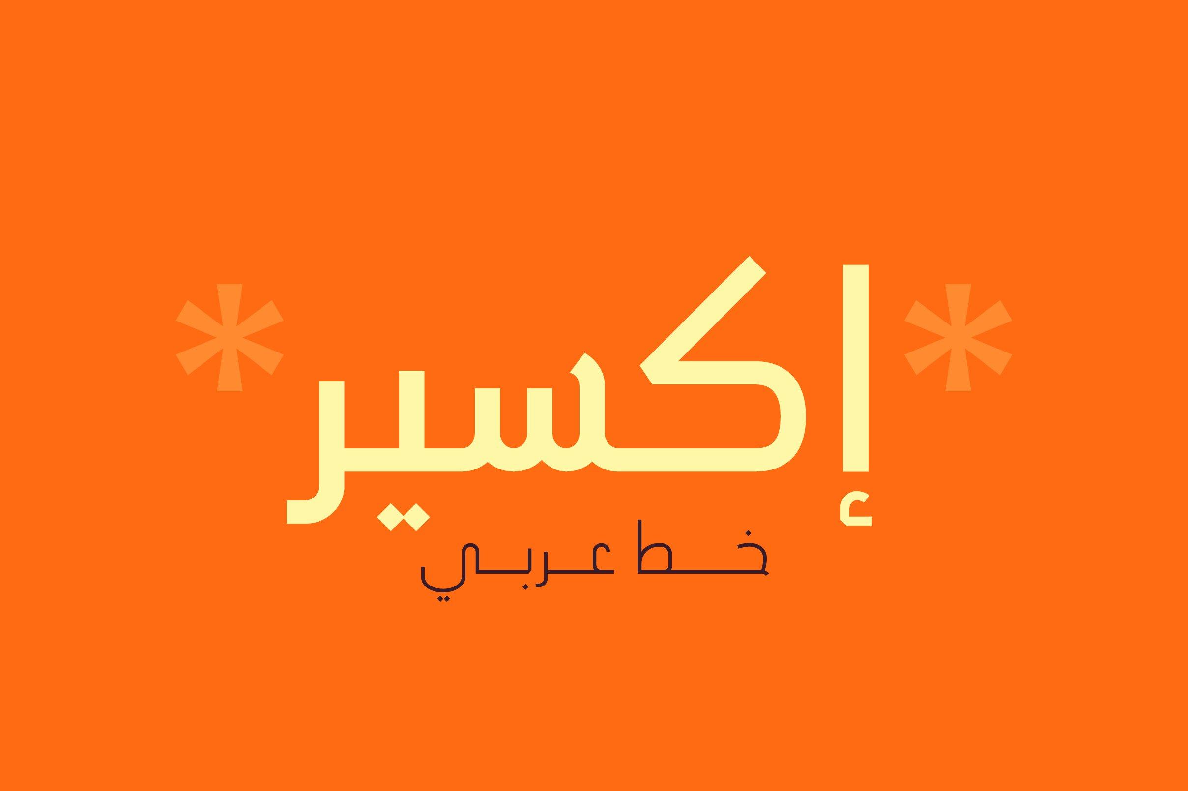 Ikseer - Arabic Typeface example image 1