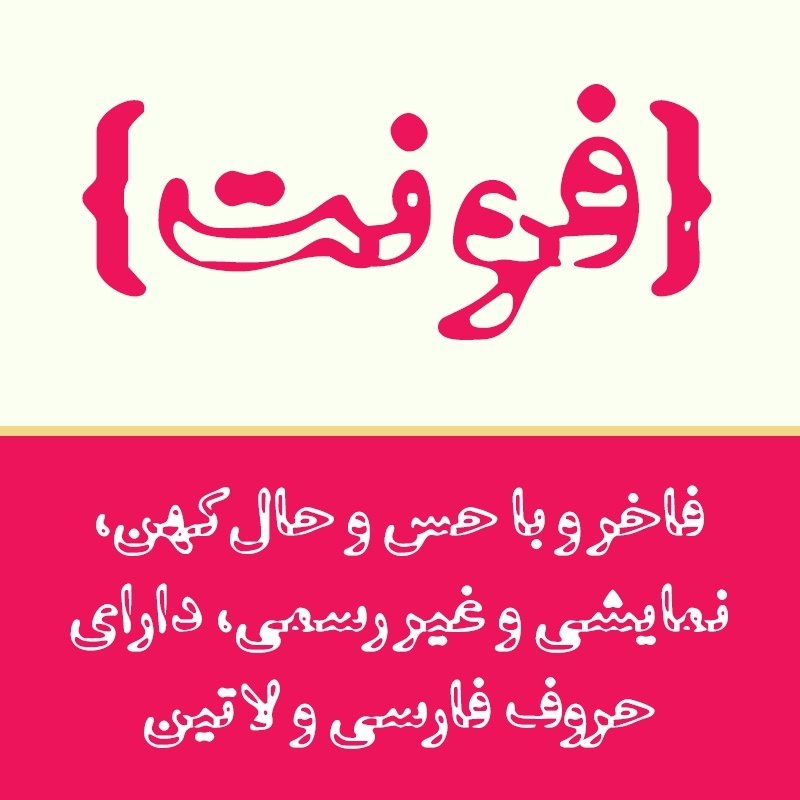 Bundle 4 Distorted Persian Arabic Fonts example image 20