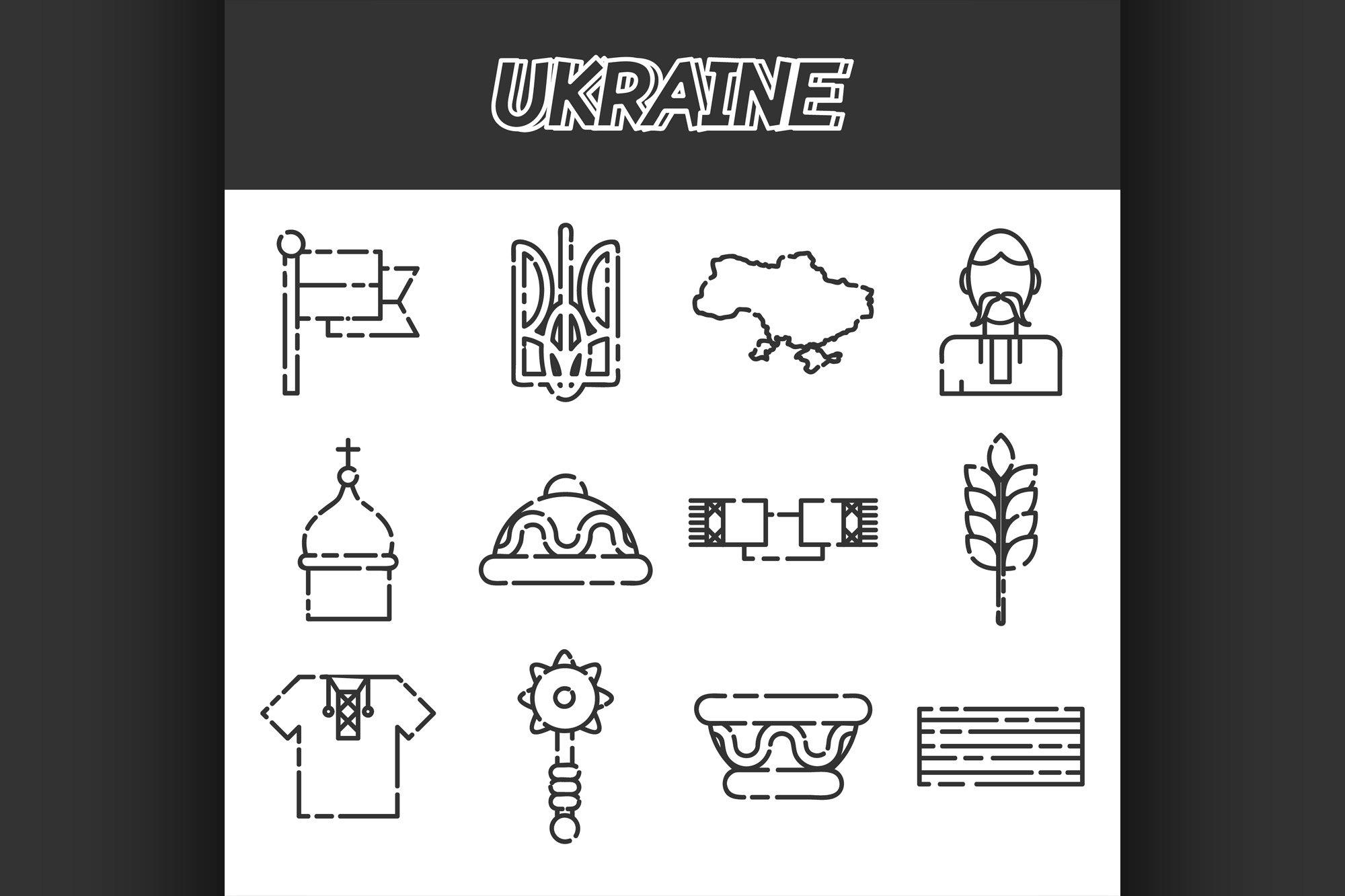 Ukraine icons set example image 1