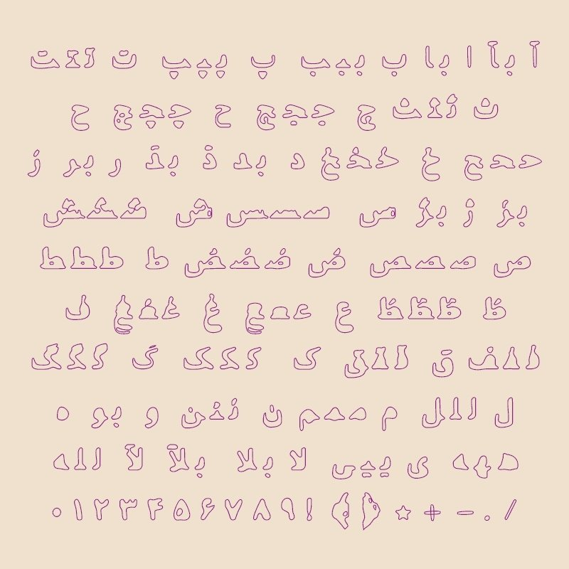 Bundle 4 Distorted Persian Arabic Fonts example image 9