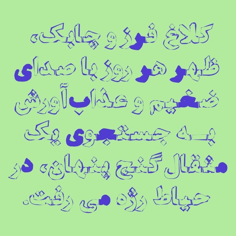 Bundle 4 Distorted Persian Arabic Fonts example image 18