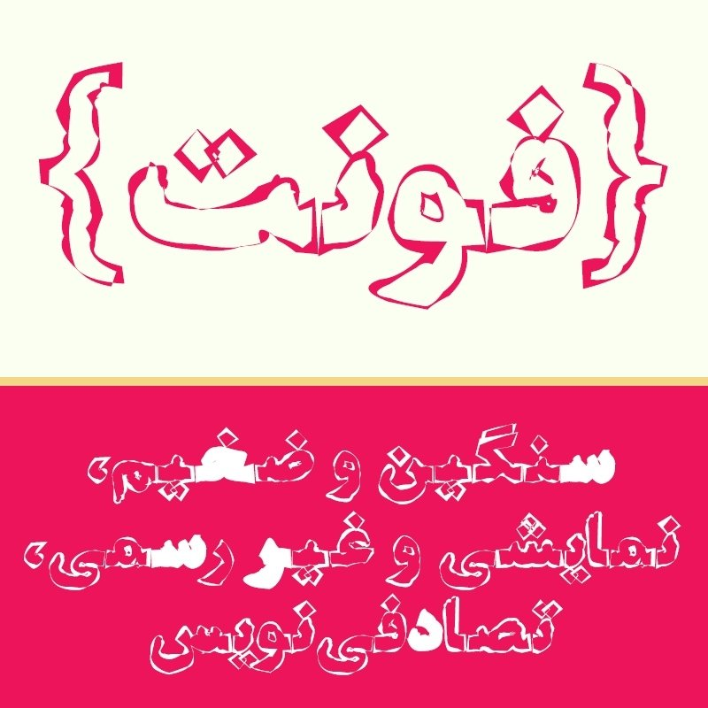 Bundle 4 Distorted Persian Arabic Fonts example image 14