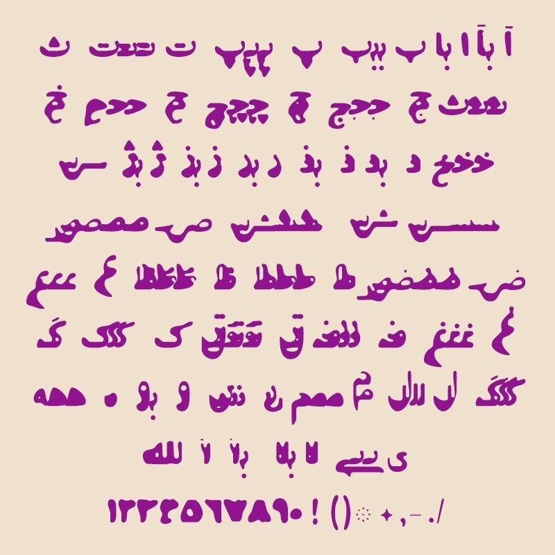 Bundle 4 Distorted Persian Arabic Fonts example image 4
