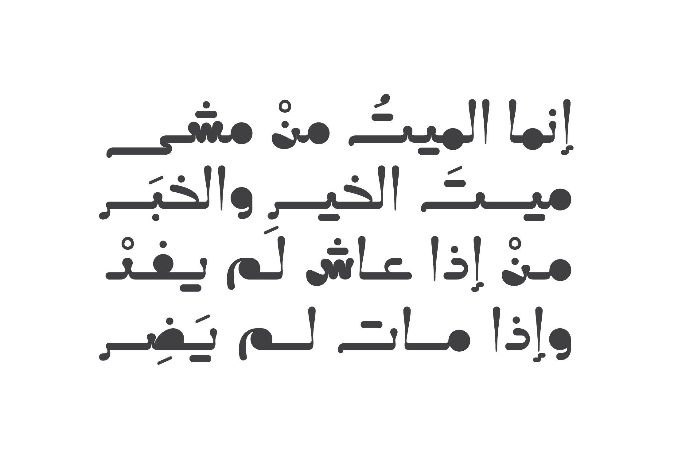 Caricaturey - Arabic Font example image 10