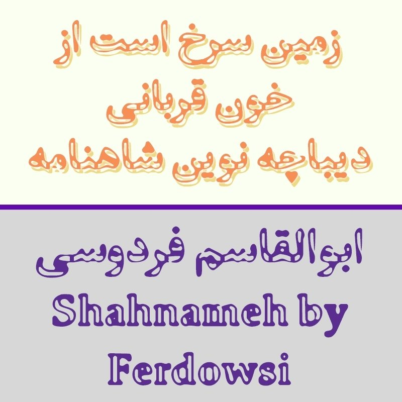 Bundle 4 Distorted Persian Arabic Fonts example image 23