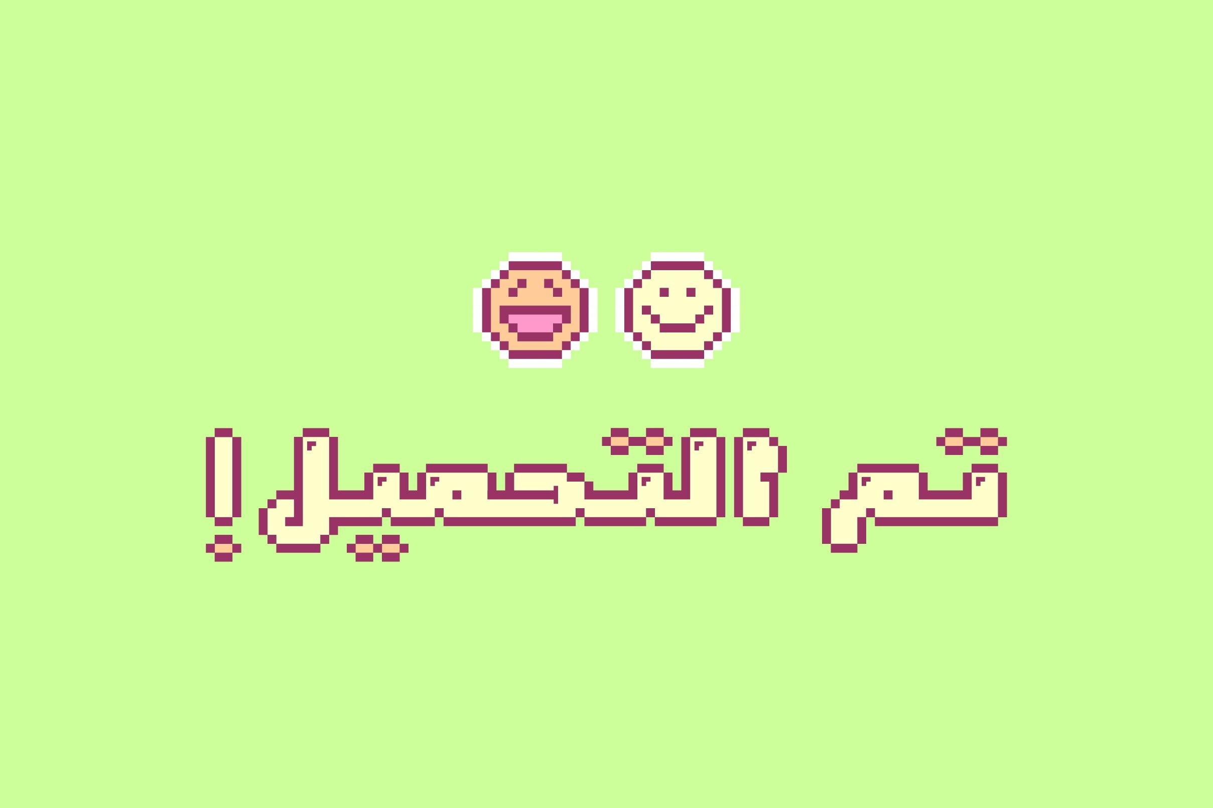 Loabah - Arabic Font example image 9