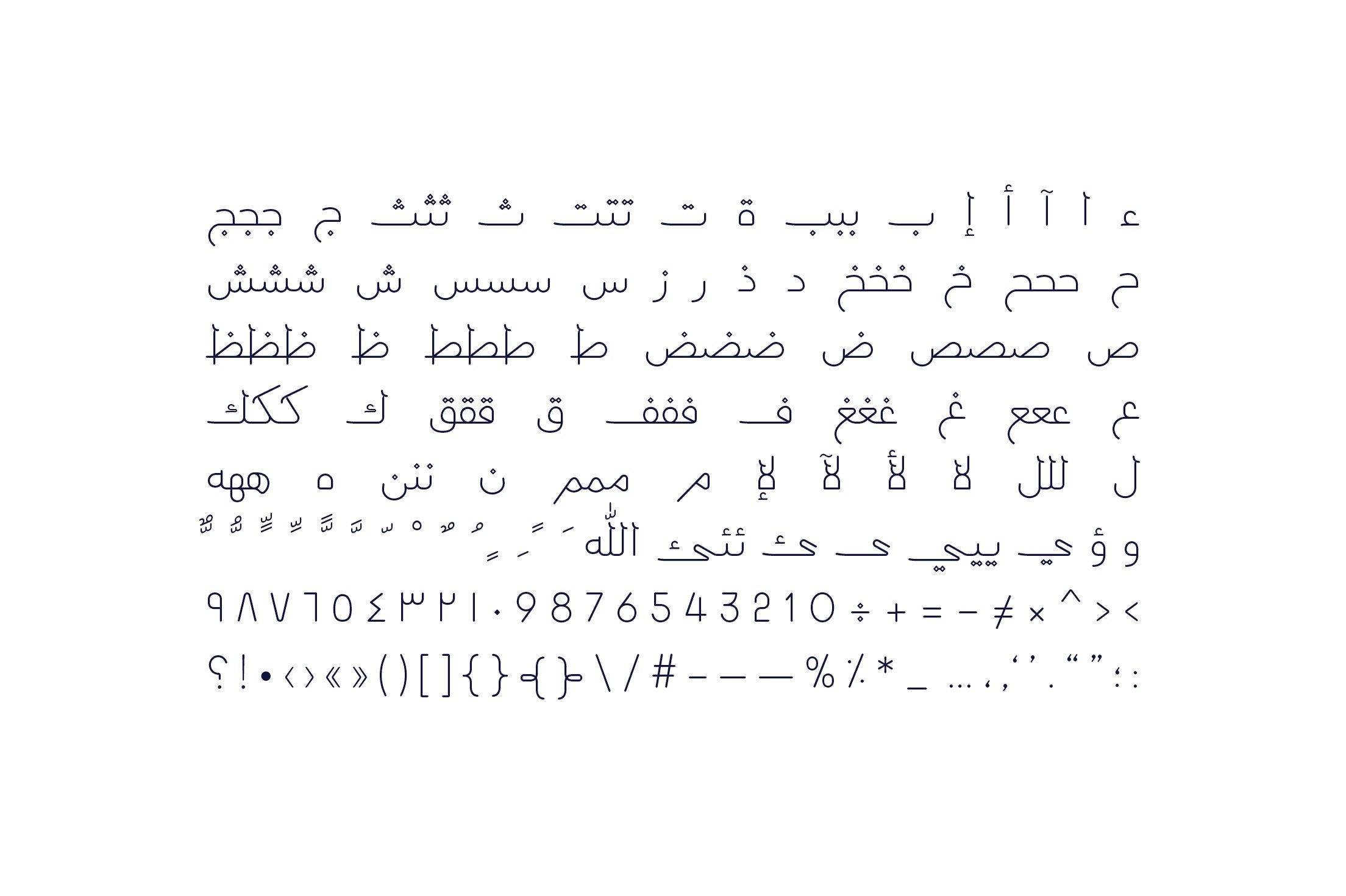 Labaqah - Arabic Typeface example image 10