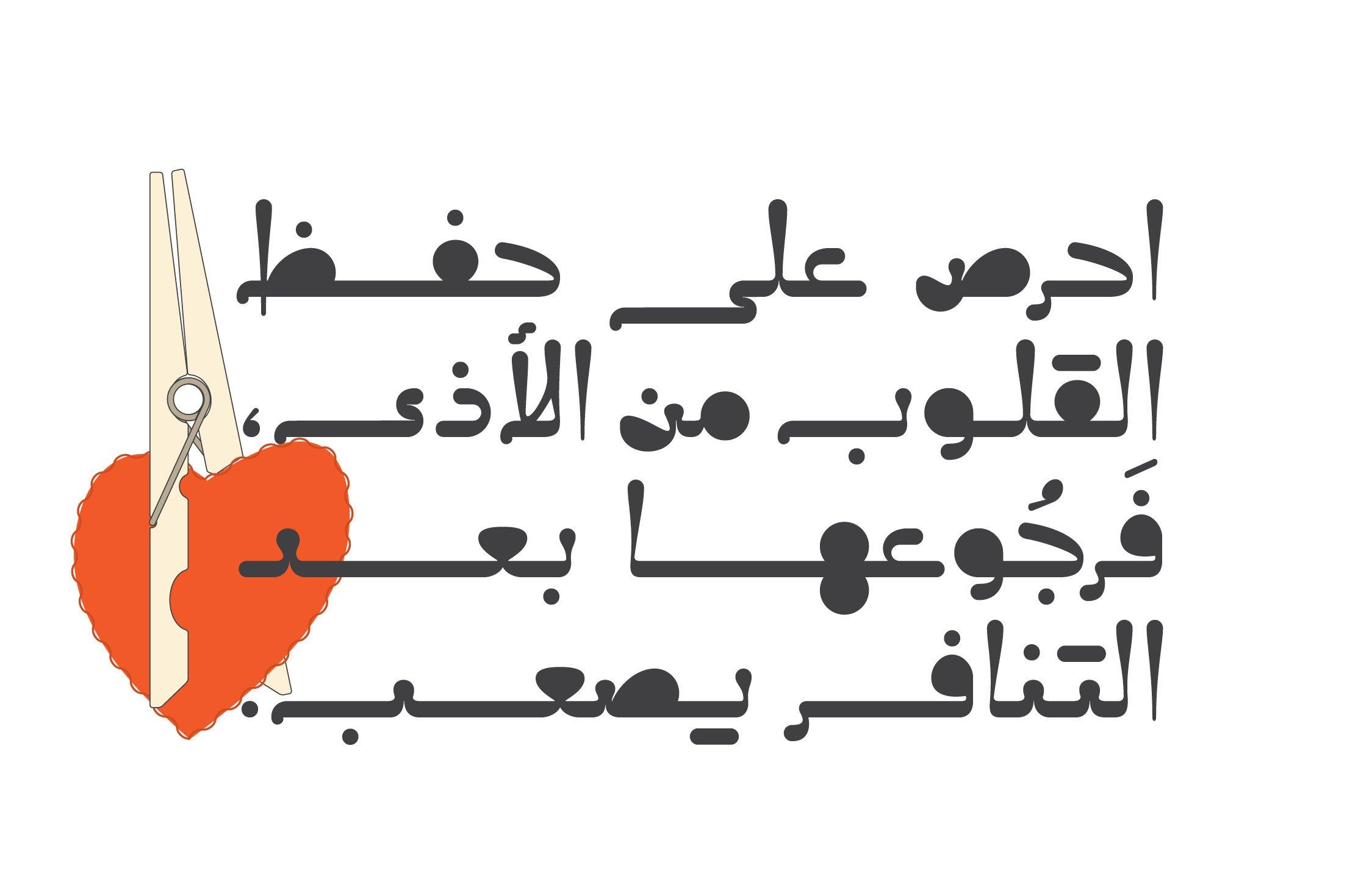 Caricaturey - Arabic Font example image 7