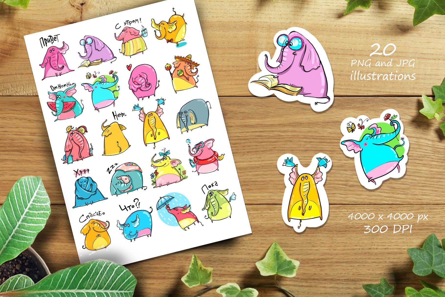 Little Elephant - 20 illustrations example image 4
