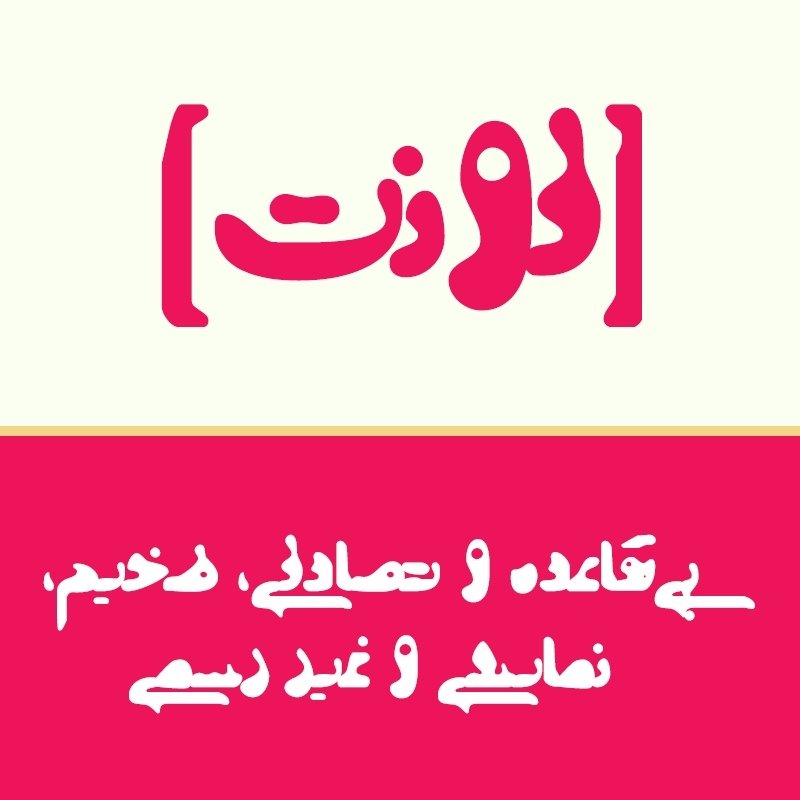 Bundle 4 Distorted Persian Arabic Fonts example image 5
