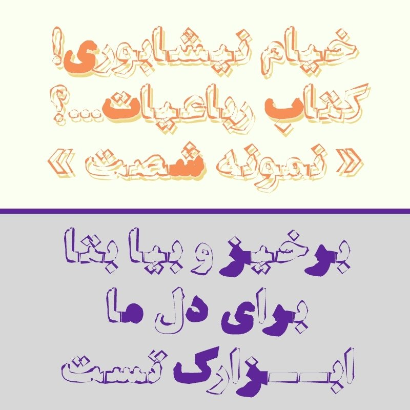 Bundle 4 Distorted Persian Arabic Fonts example image 17