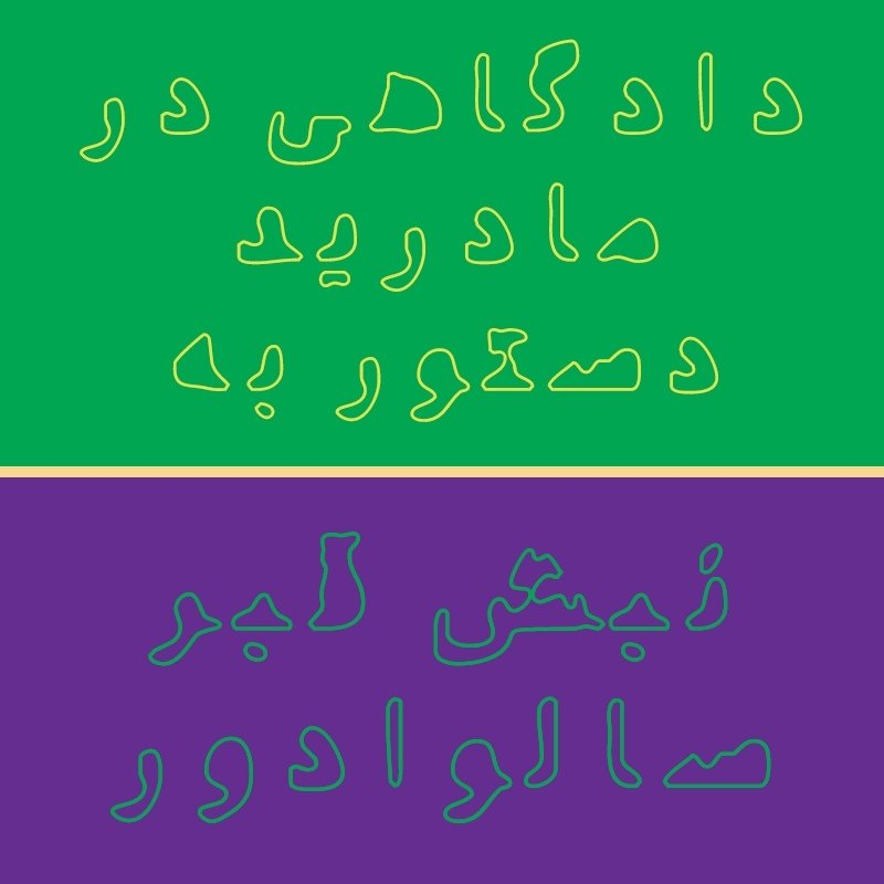 Bundle 4 Distorted Persian Arabic Fonts example image 10