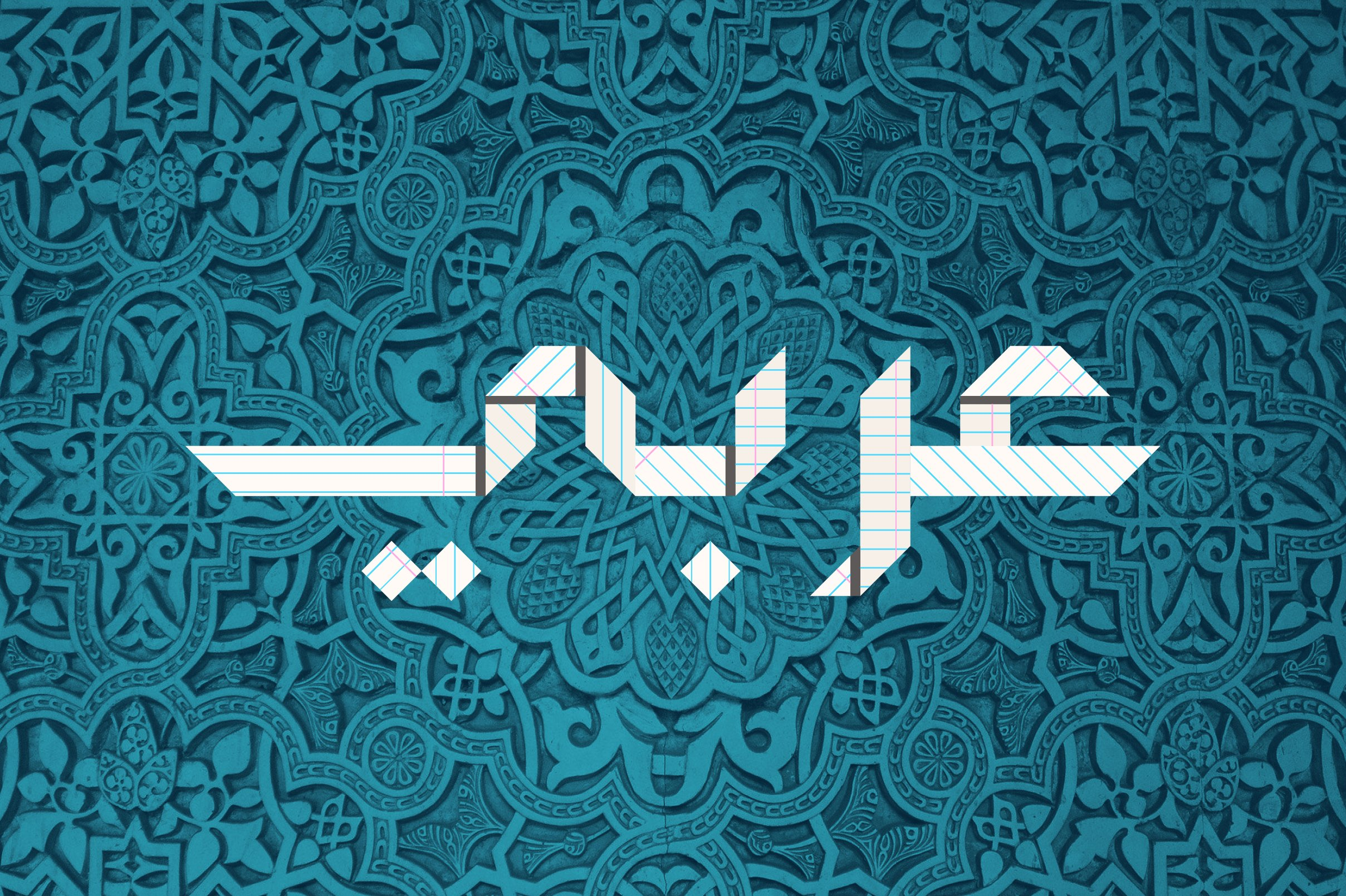 Origami - Arabic Colorfont example image 4