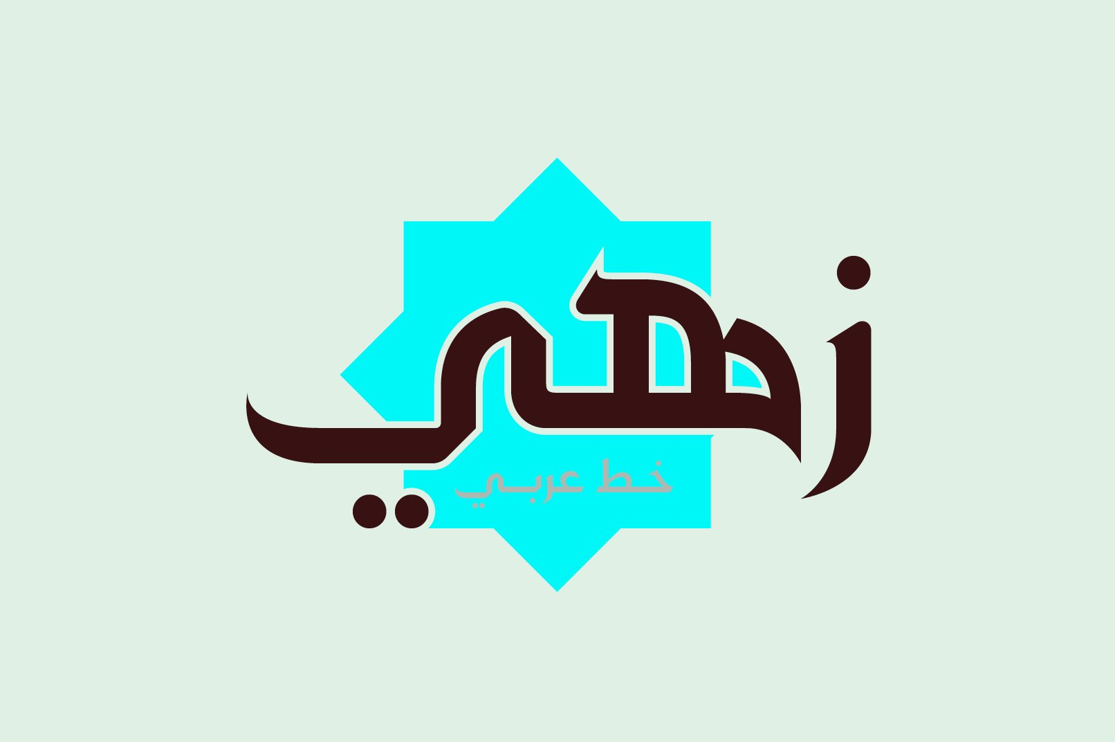 Zahey - Arabic Font example image 1