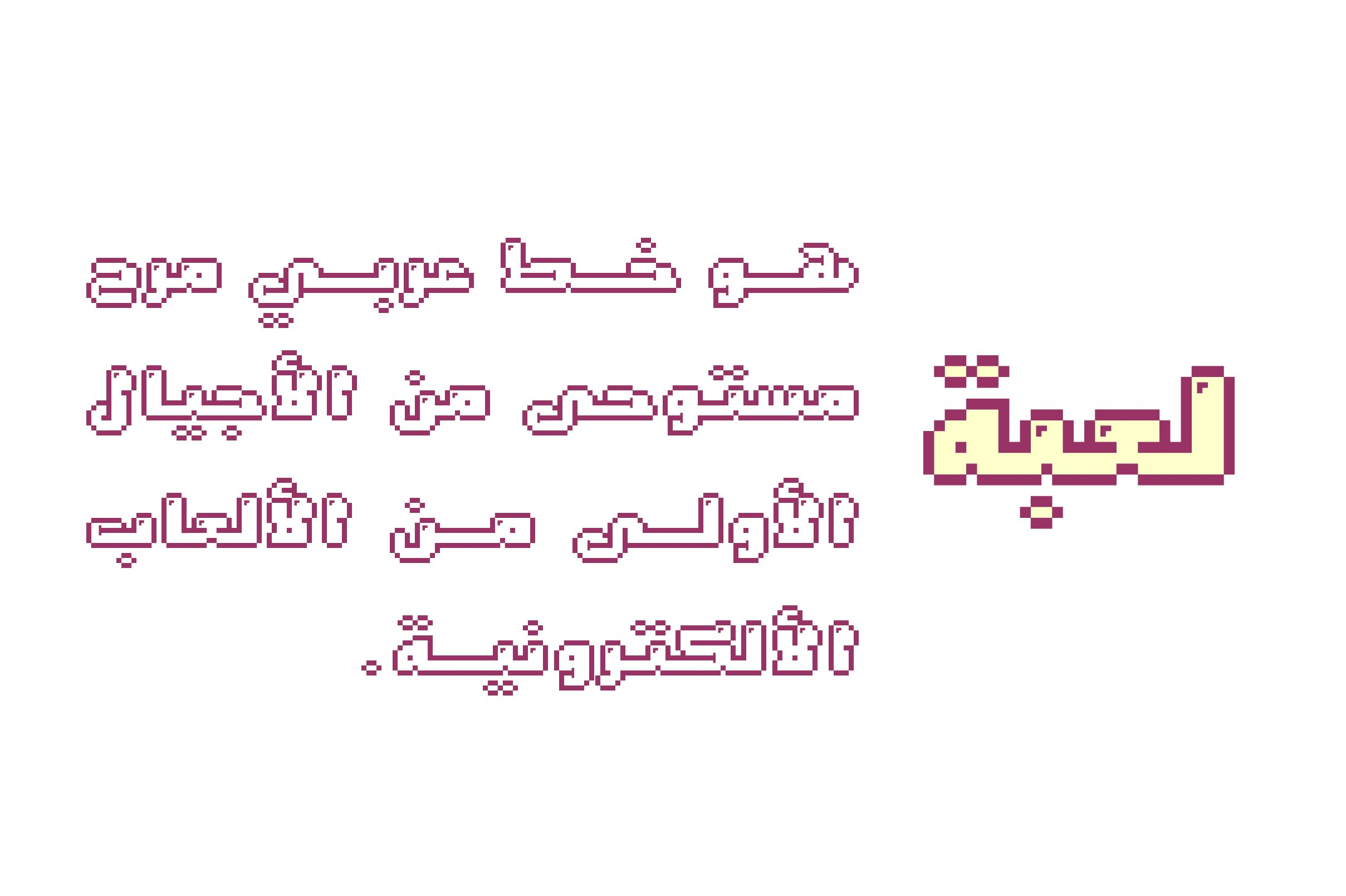 Loabah - Arabic Font example image 2