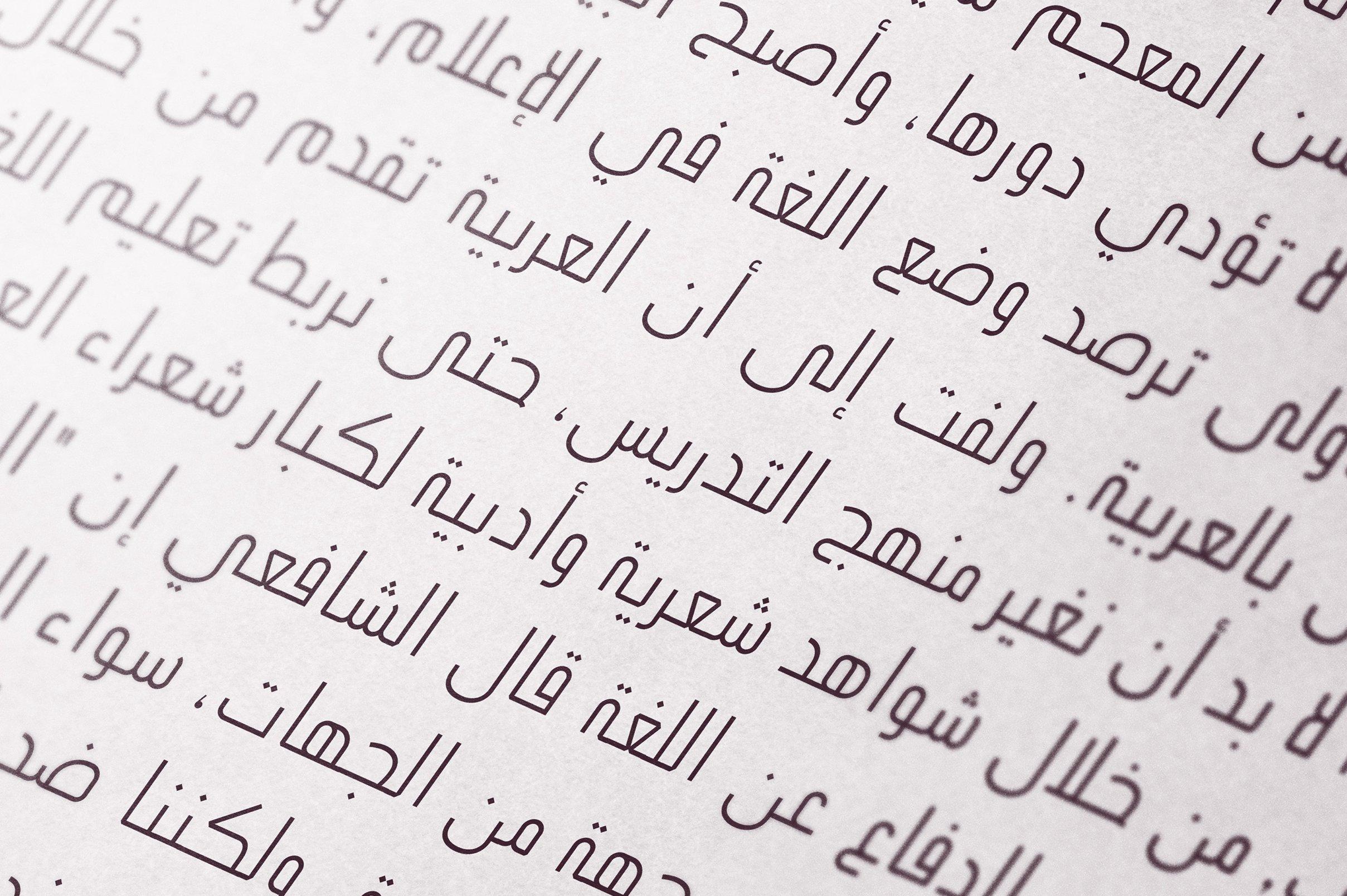 Ikseer - Arabic Typeface example image 2