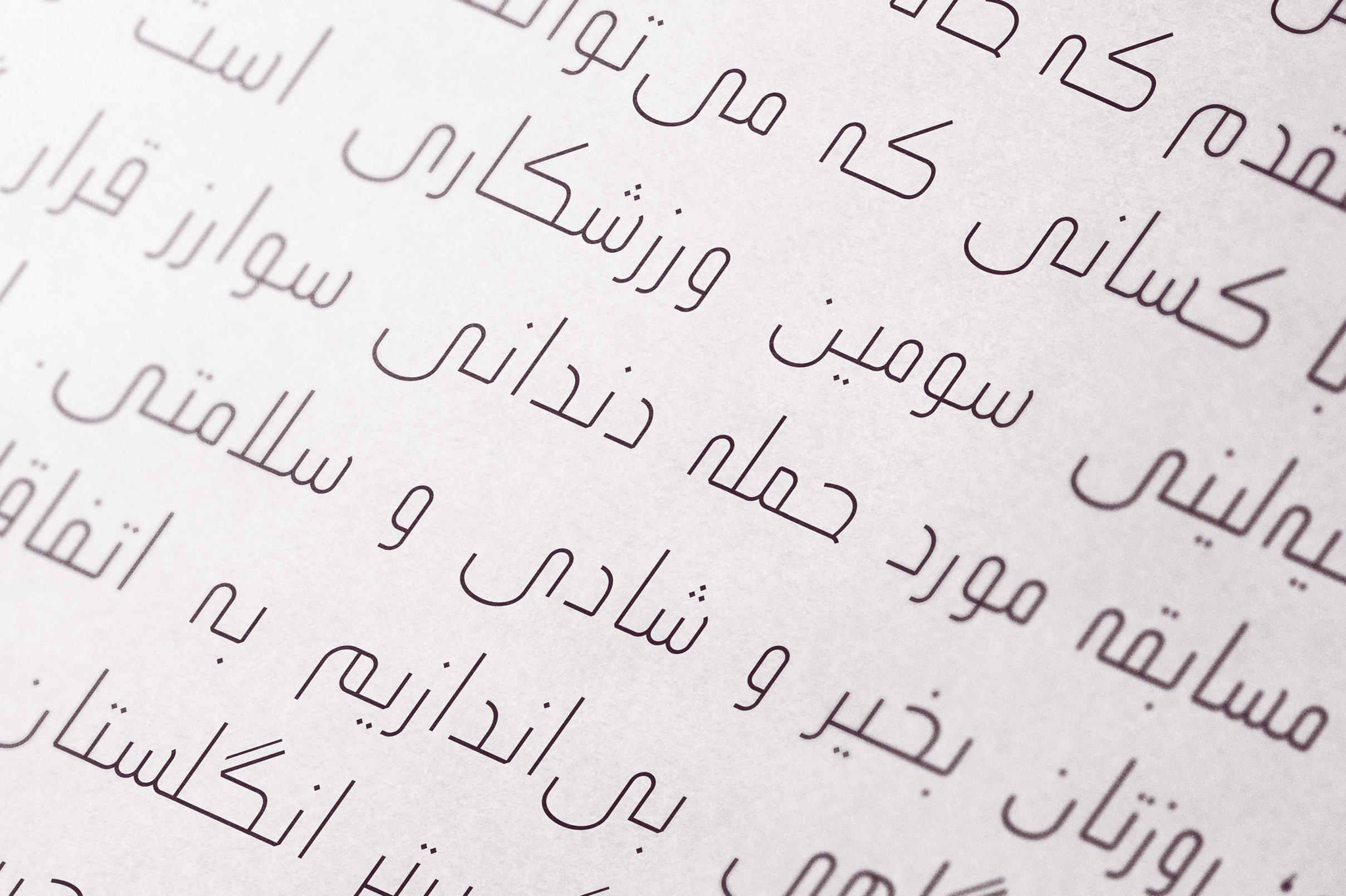 Ikseer - Arabic Typeface example image 13