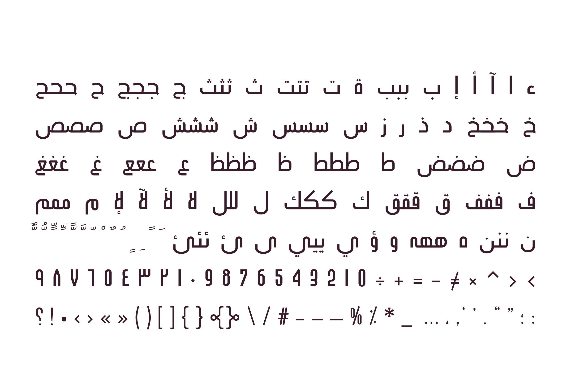 Ikseer - Arabic Typeface example image 11