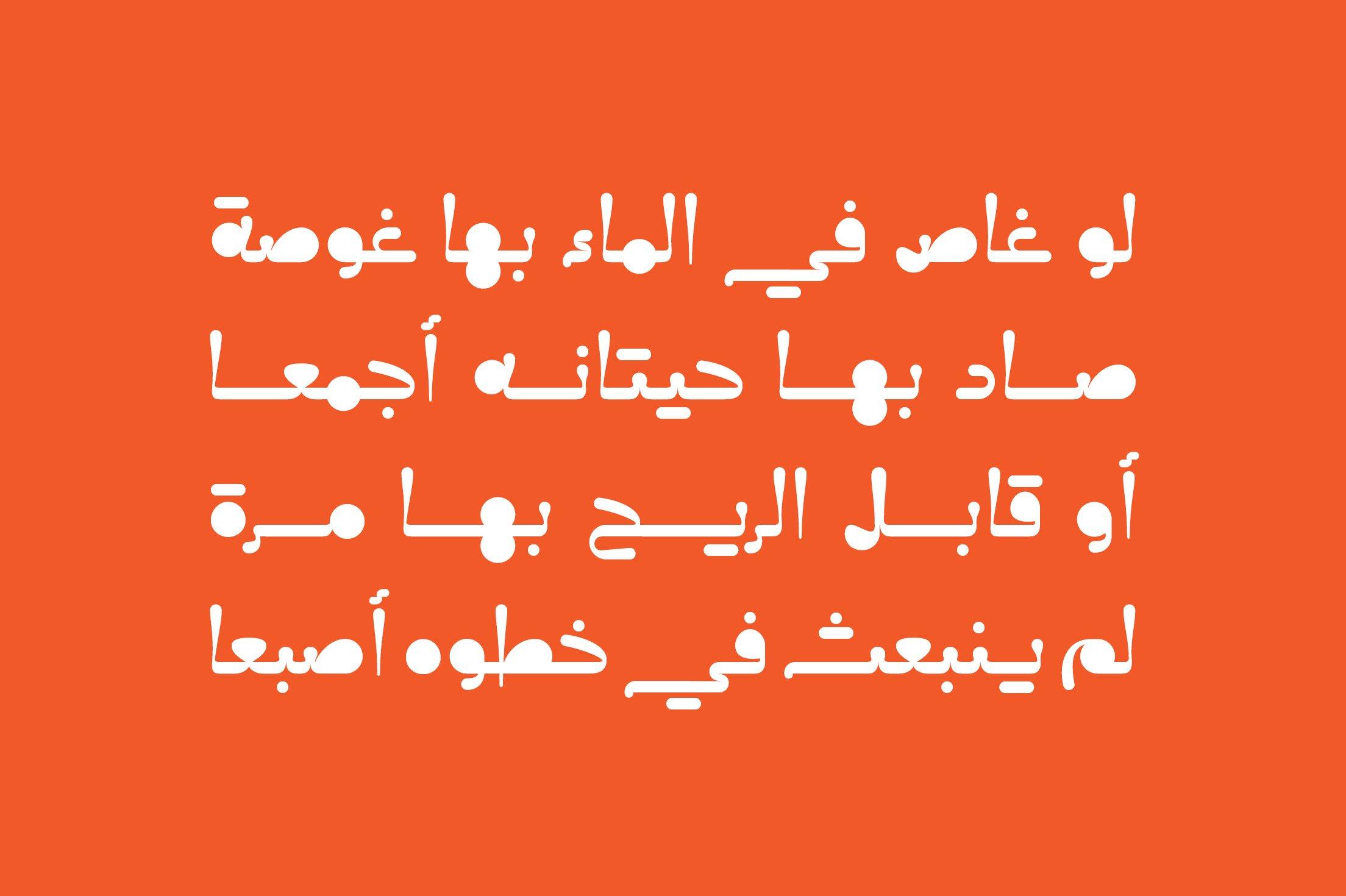 Caricaturey - Arabic Font example image 6