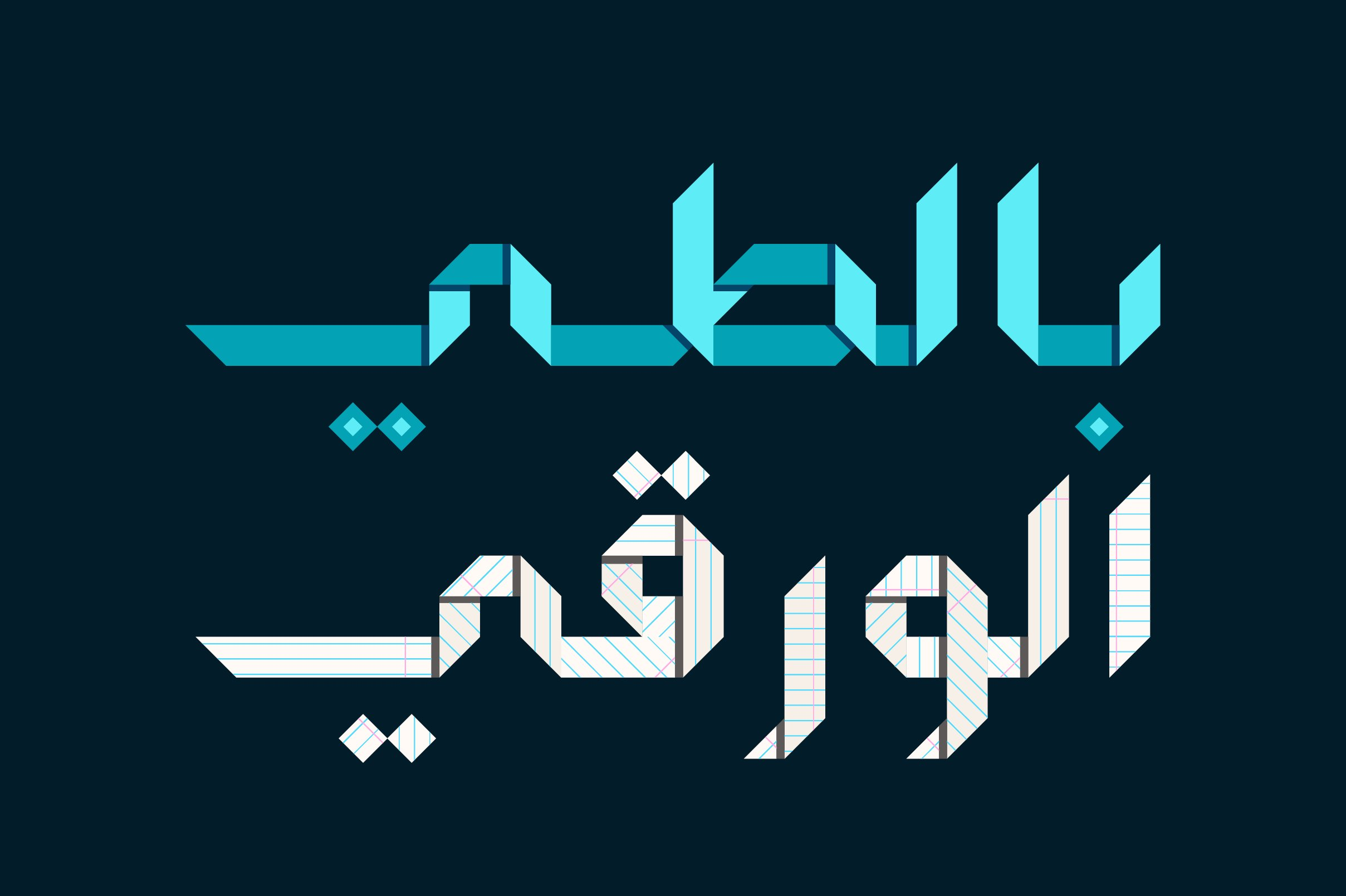 Origami - Arabic Colorfont example image 6