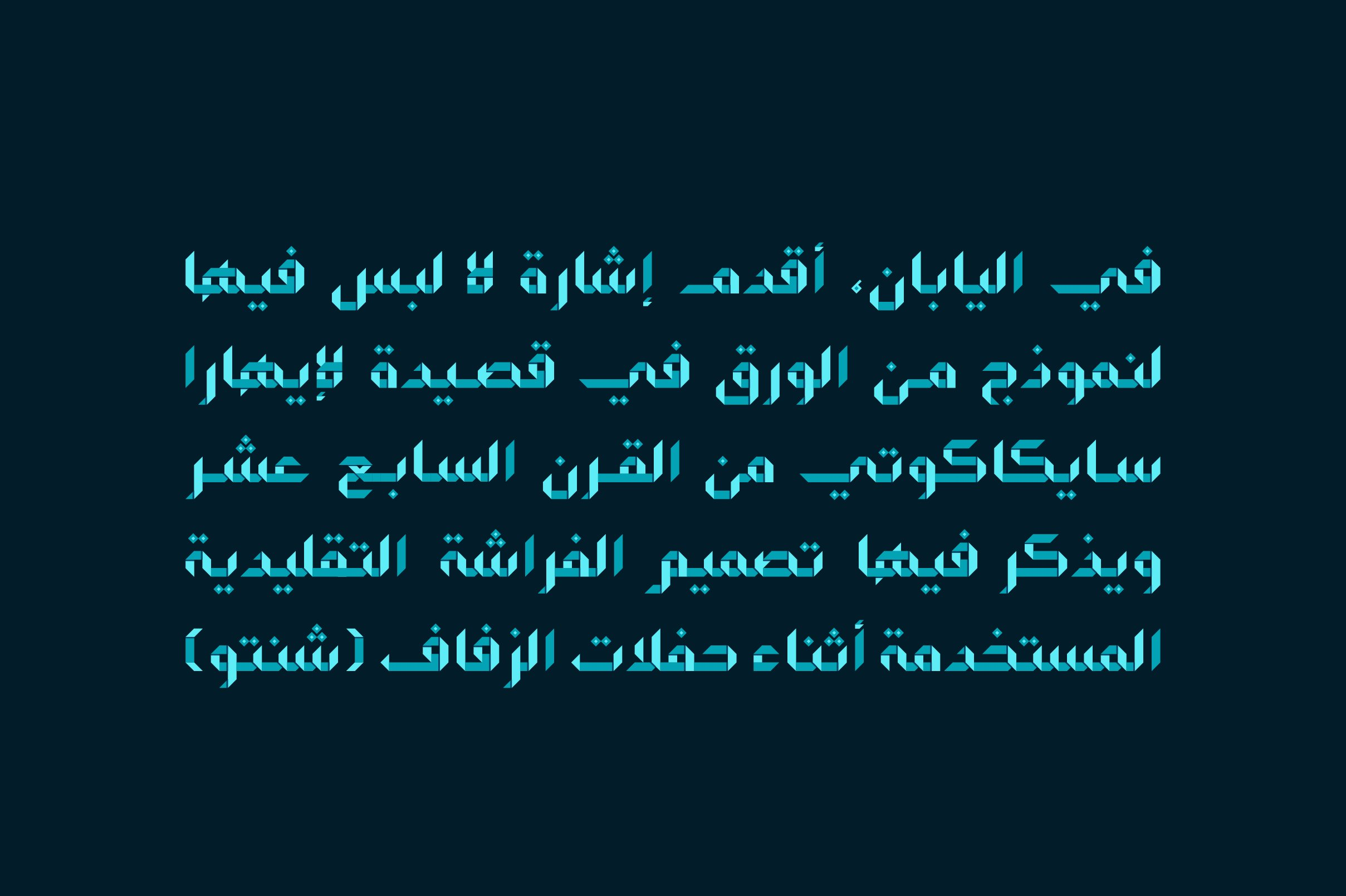 Origami - Arabic Colorfont example image 9