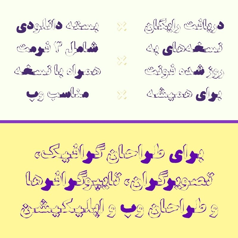 Bundle 4 Distorted Persian Arabic Fonts example image 13