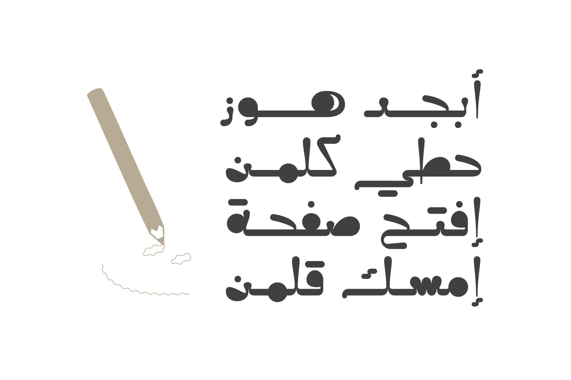 Caricaturey - Arabic Font example image 3
