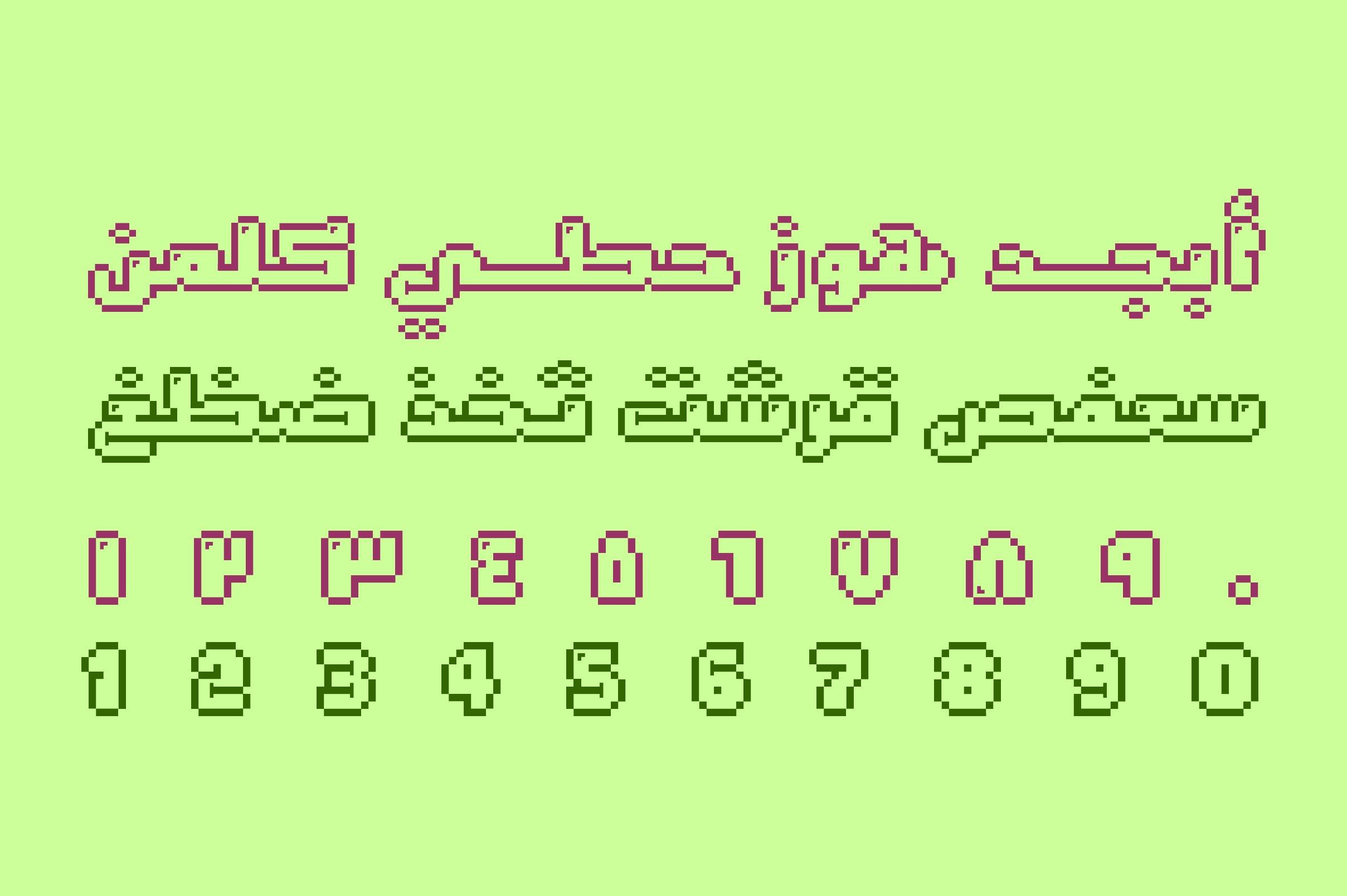 Loabah - Arabic Font example image 4