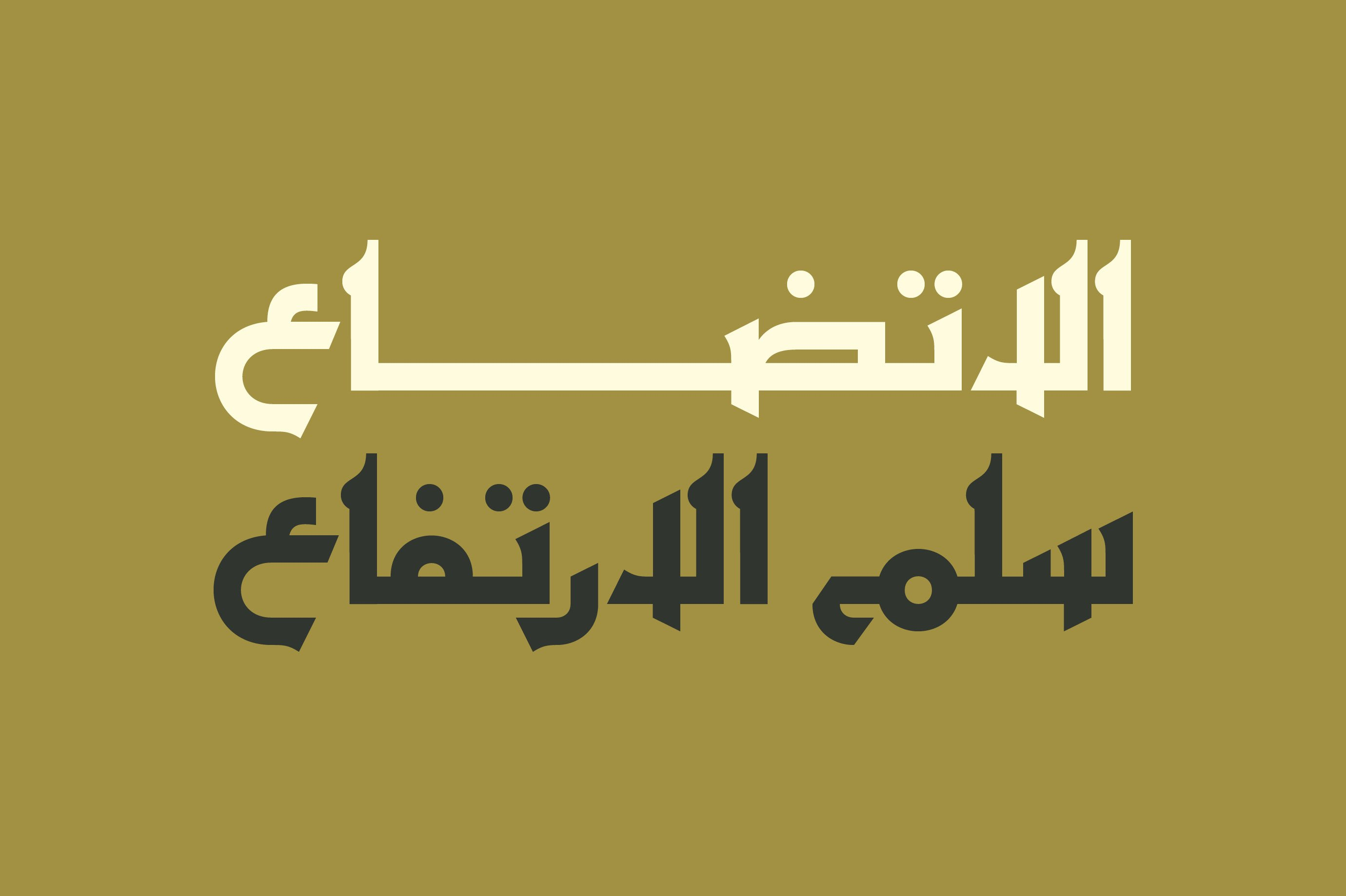 Ithra - Arabic Typeface example image 4