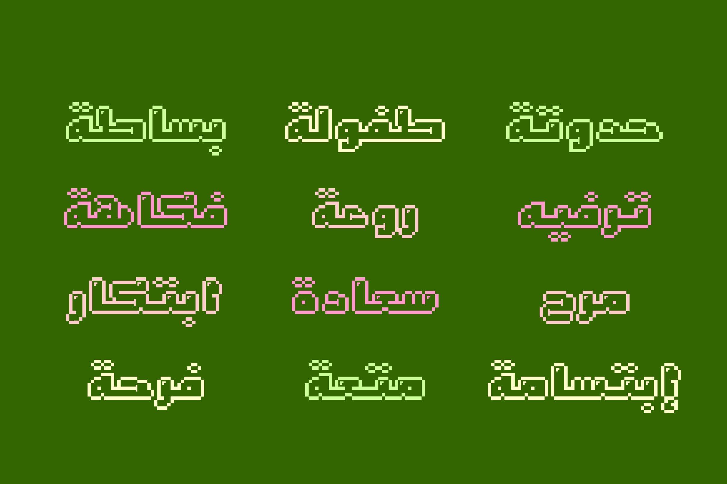 Loabah - Arabic Font example image 7
